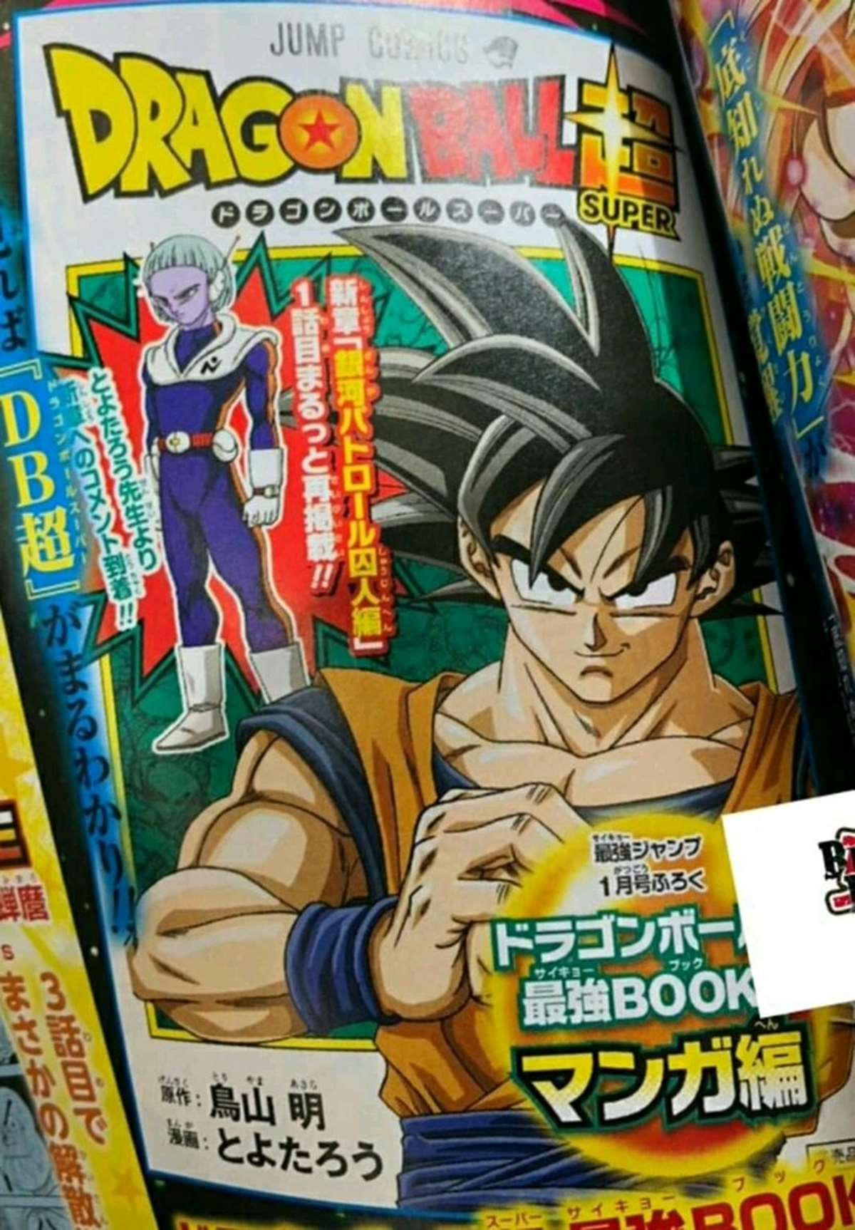 manga de dragon ball