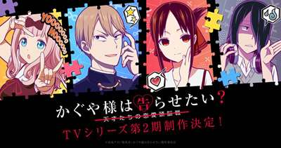 Kaguya Sama Love is War Manga 195